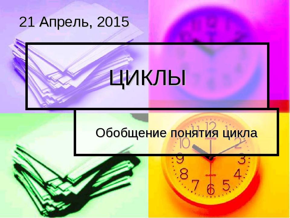 ЦИКЛЫ Обобщение понятия цикла *