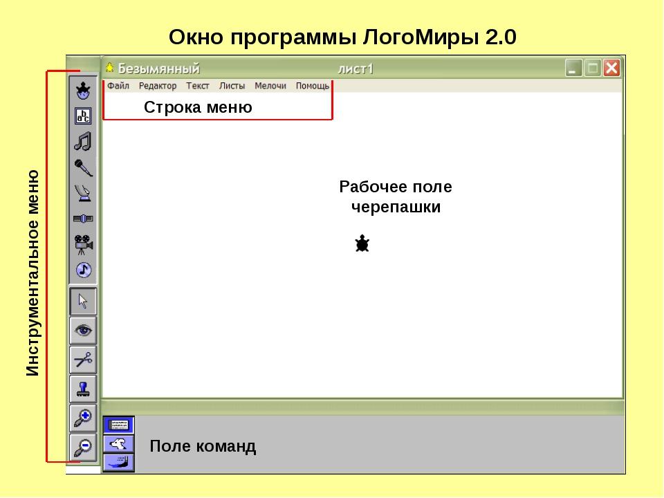 Окно программы ЛогоМиры 2.0