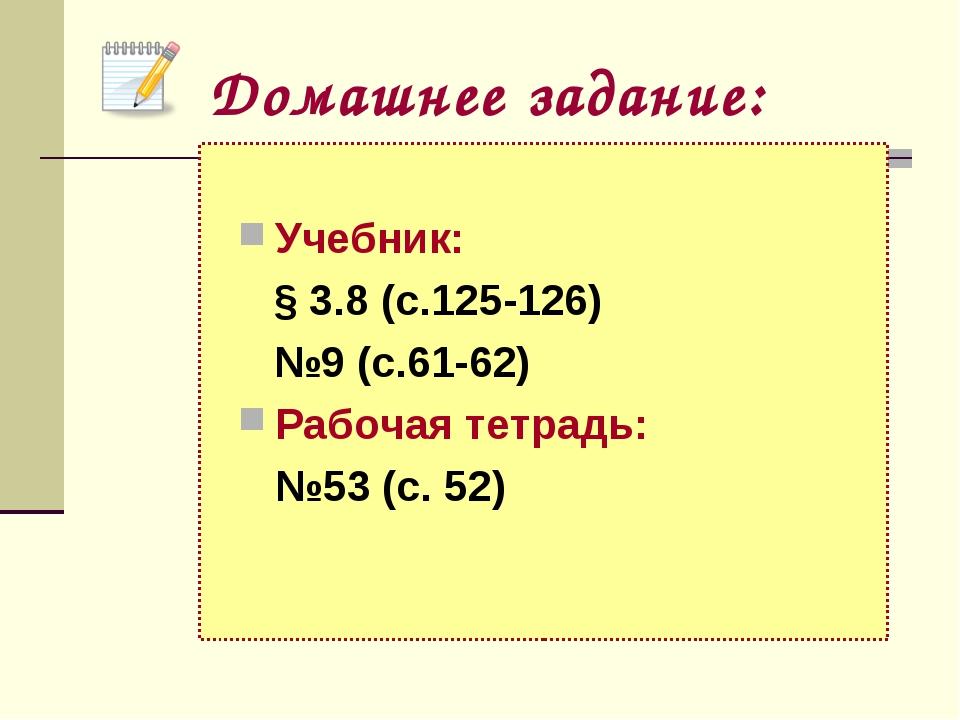 Домашнее задание: Учебник: § 3.8 (с.125-126) №9 (с.61-62) Рабочая тетрадь: №...
