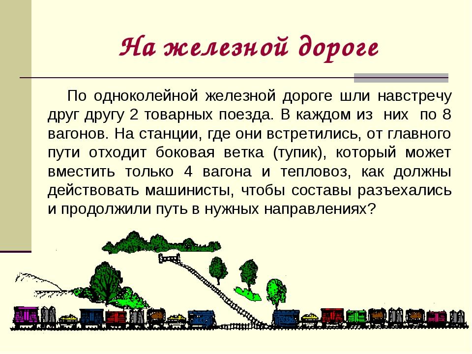 На железной дороге По одноколейной железной дороге шли навстречу друг другу 2...