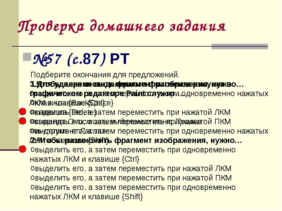 Проверка домашнего задания №57 (с.87) РТ Подберите окончания для предложений....