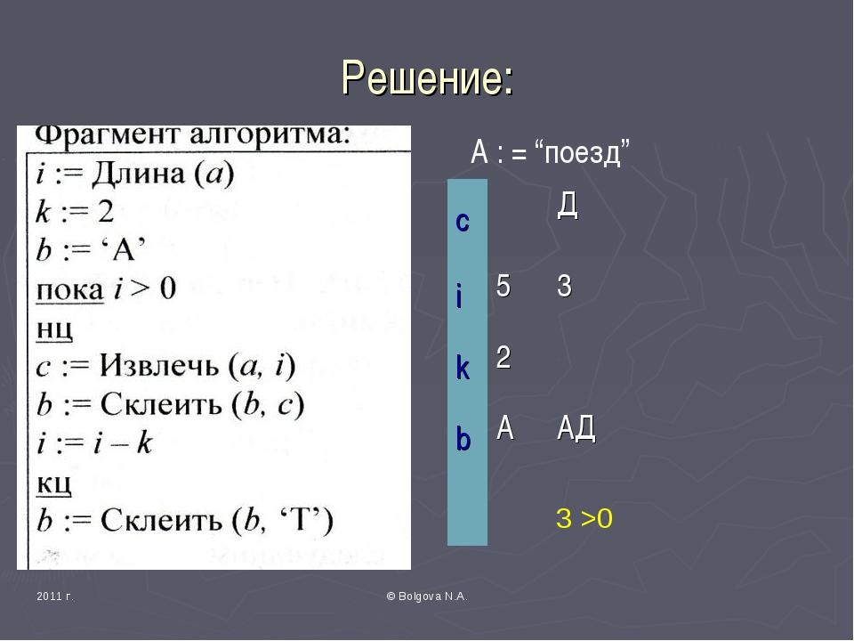 "2011 г. © Bolgova N.A. Решение: А : = ""поезд"" 3 >0 cД i53 k2 bA..."