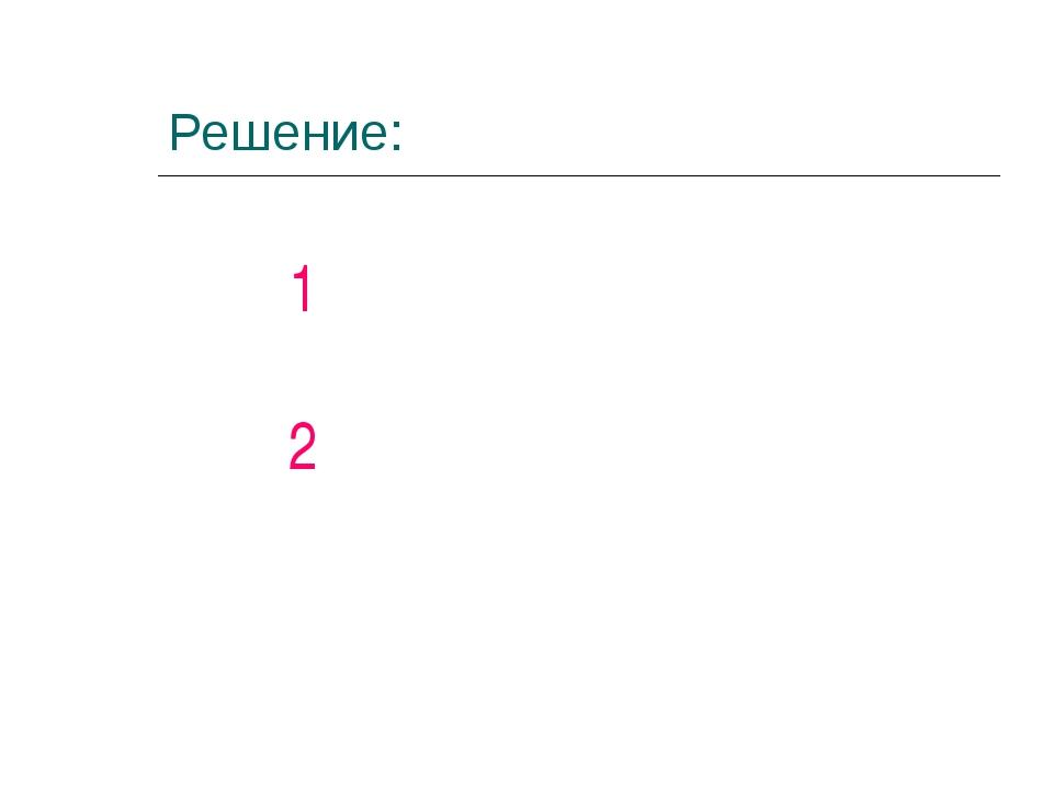 2011 г. © Bolgova N.A. Решение: Окно 11 Окно 22 команда © Bolgova N.A.