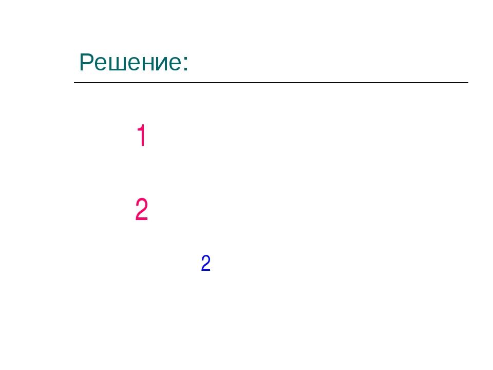 2011 г. © Bolgova N.A. Решение: Окно 111 Окно 223 команда2 © Bolgova N.A.