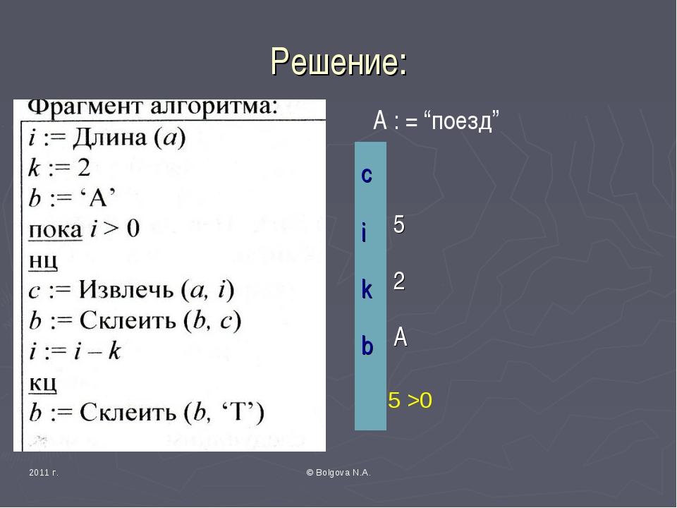 """2011 г. © Bolgova N.A. Решение: А : = """"поезд"""" 5 >0 c i5 k2 bA..."""