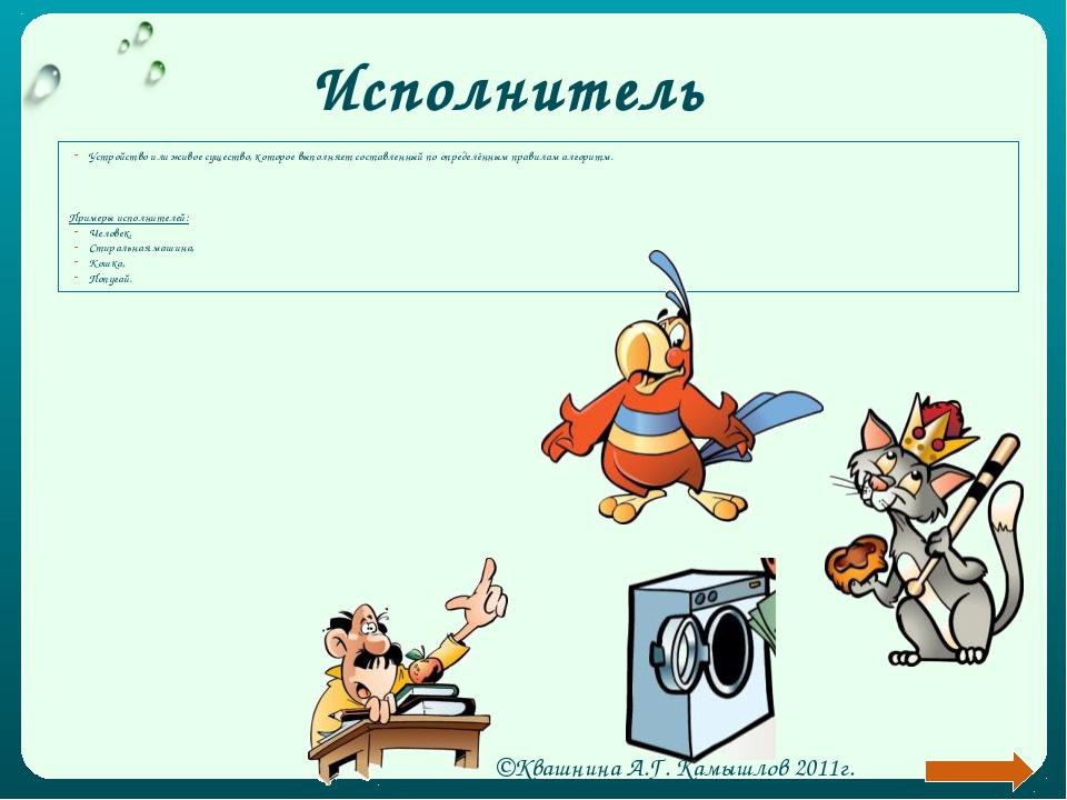 Список литературы http://ru.wikipedia.org/wiki/ Псевдокод (язык описания алго...