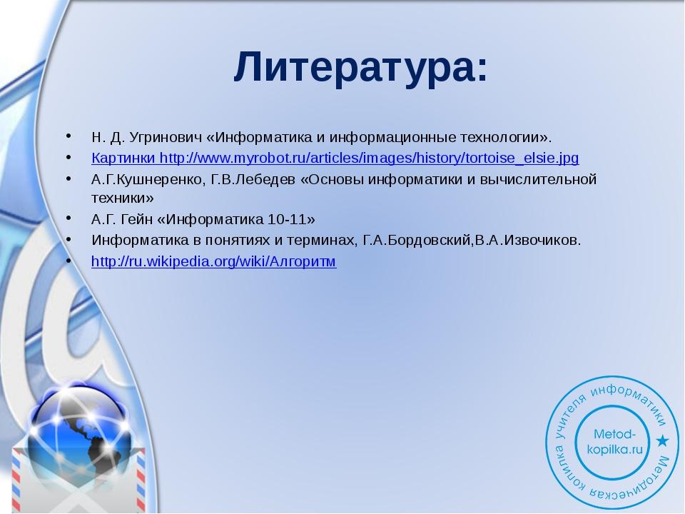 Литература: Н. Д. Угринович «Информатика и информационные технологии». Картин...