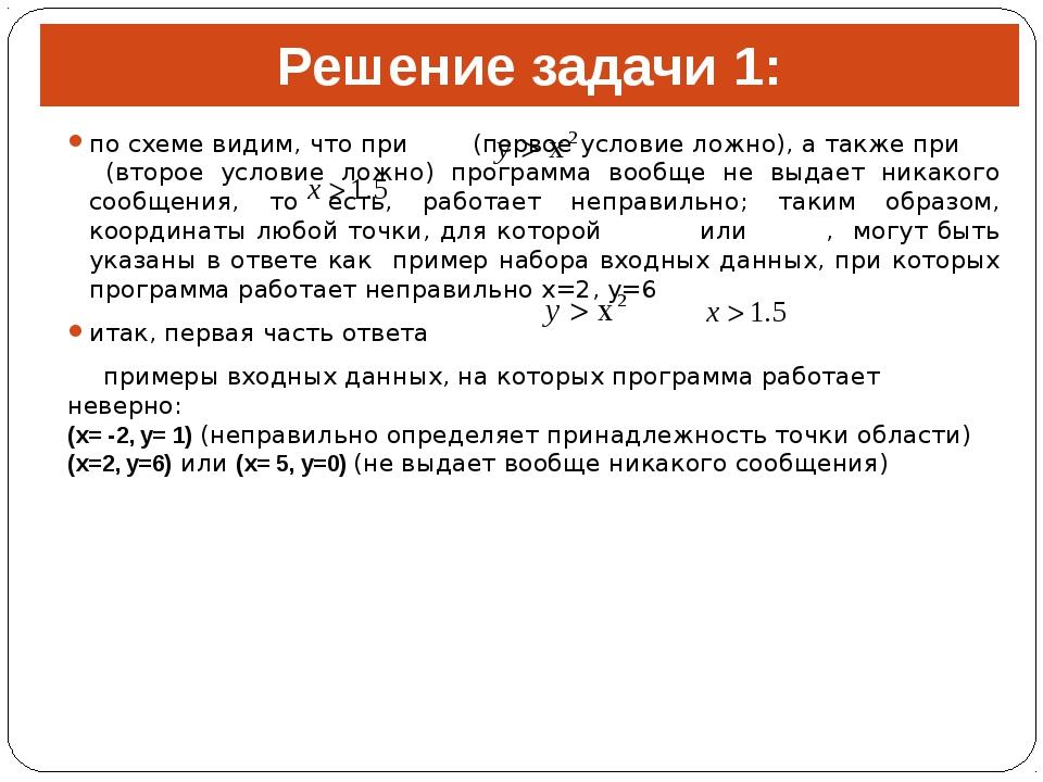 Решение задачи 1: по схеме видим, что при (первое условие ложно), а также при...