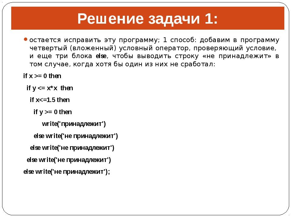 Решение задачи 1: остается исправить эту программу; 1 способ: добавим в прогр...