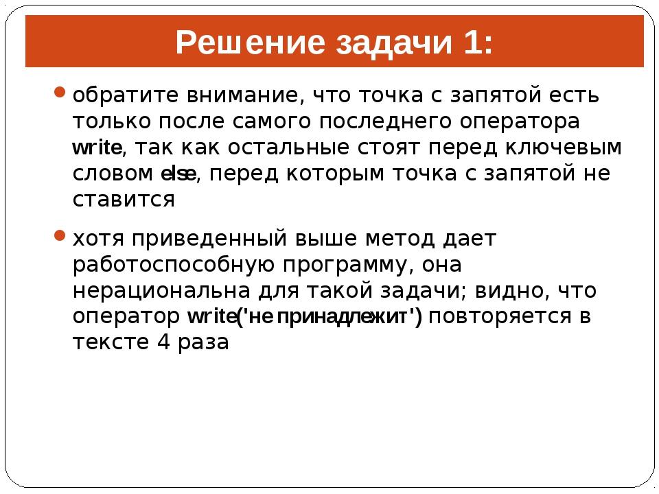 Решение задачи 1: обратите внимание, что точка с запятой есть только после са...
