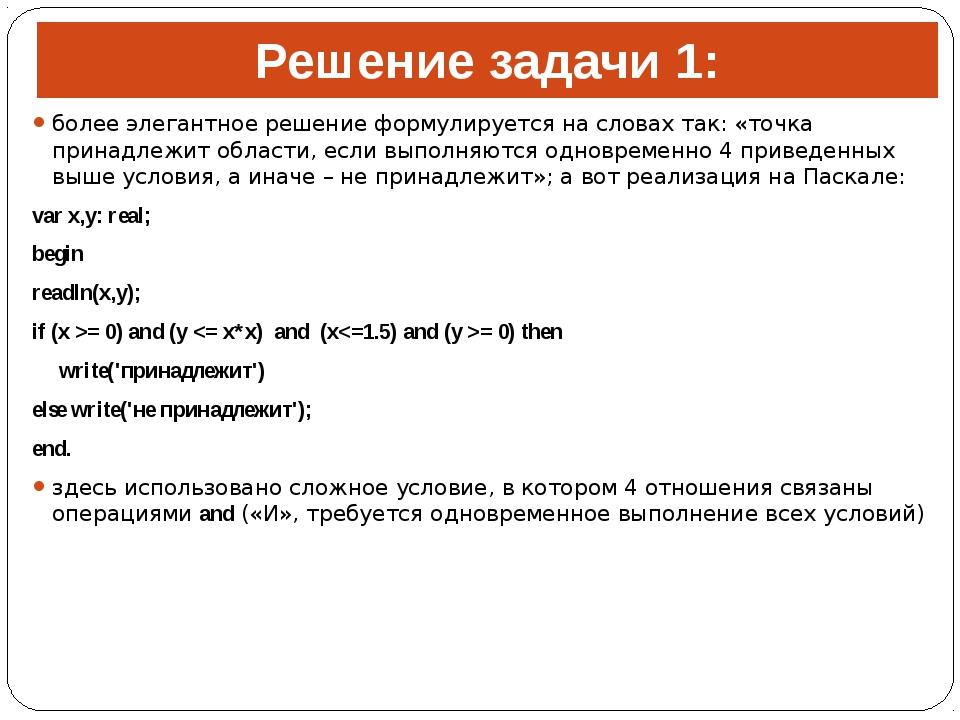 Решение задачи 1: более элегантное решение формулируется на словах так: «точк...