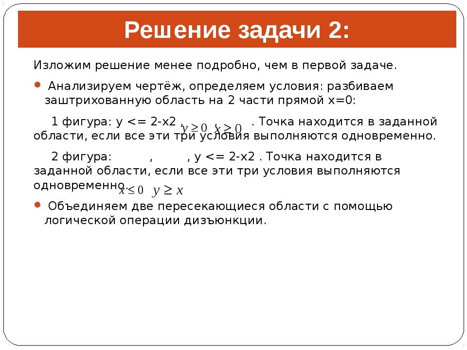 Решение задачи 2: Изложим решение менее подробно, чем в первой задаче. Анализ...