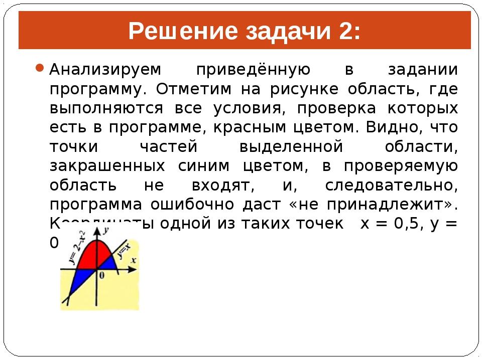 Решение задачи 2: Анализируем приведённую в задании программу. Отметим на рис...
