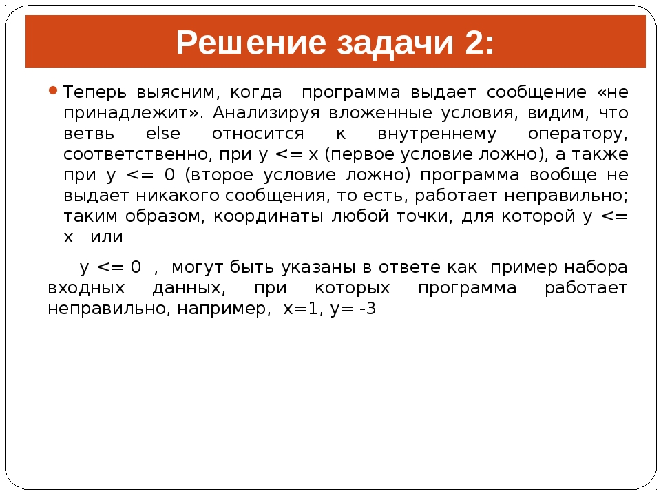 Решение задачи 2: Теперь выясним, когда программа выдает сообщение «не принад...