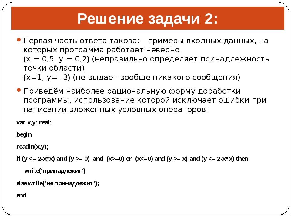 Решение задачи 2: Первая часть ответа такова: примеры входных данных, на кот...