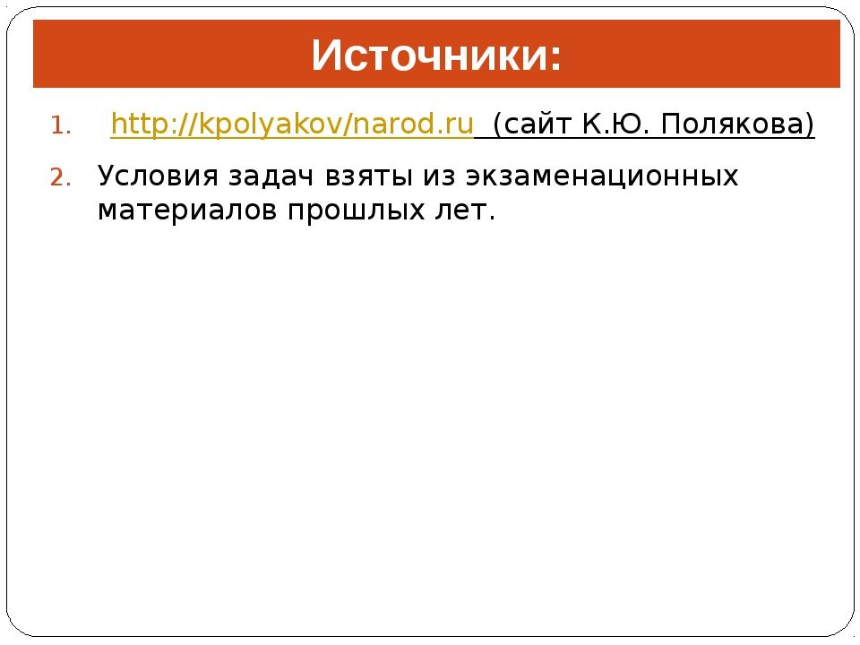 Источники: http://kpolyakov/narod.ru (сайт К.Ю. Полякова) Условия задач взяты...