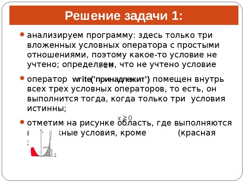 Решение задачи 1: анализируем программу: здесь только три вложенных условных...