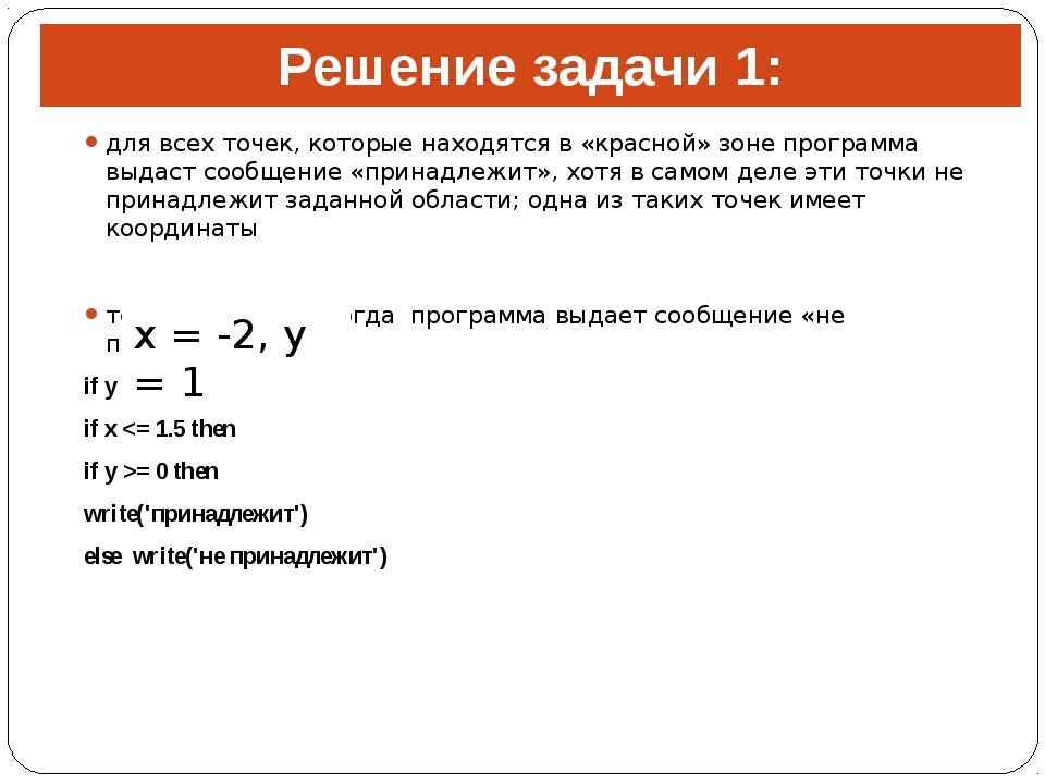 Решение задачи 1: для всех точек, которые находятся в «красной» зоне программ...