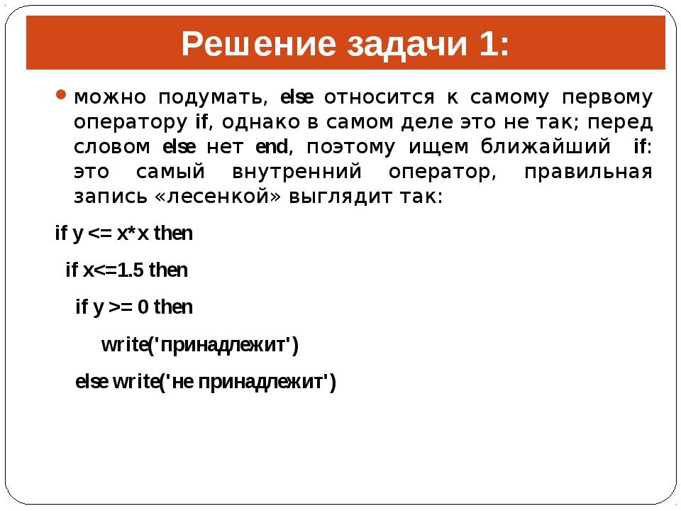 Решение задачи 1: можно подумать, else относится к самому первому оператору i...