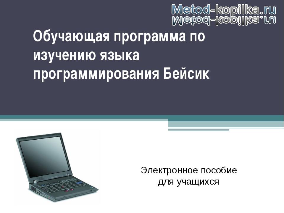 Обучающая программа по изучению языка программирования Бейсик Электронное пос...