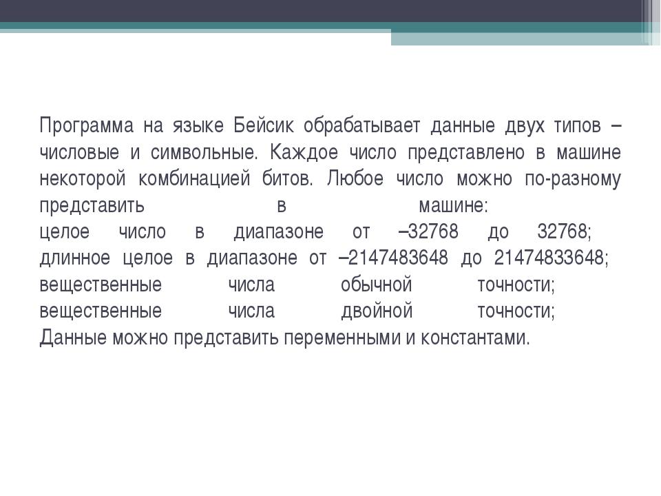 Программа на языке Бейсик обрабатывает данные двух типов – числовые и символь...