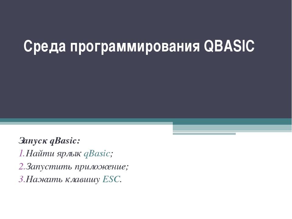 Среда программирования QBASIC Запуск qBasic: Найти ярлык qBasic; Запустить пр...