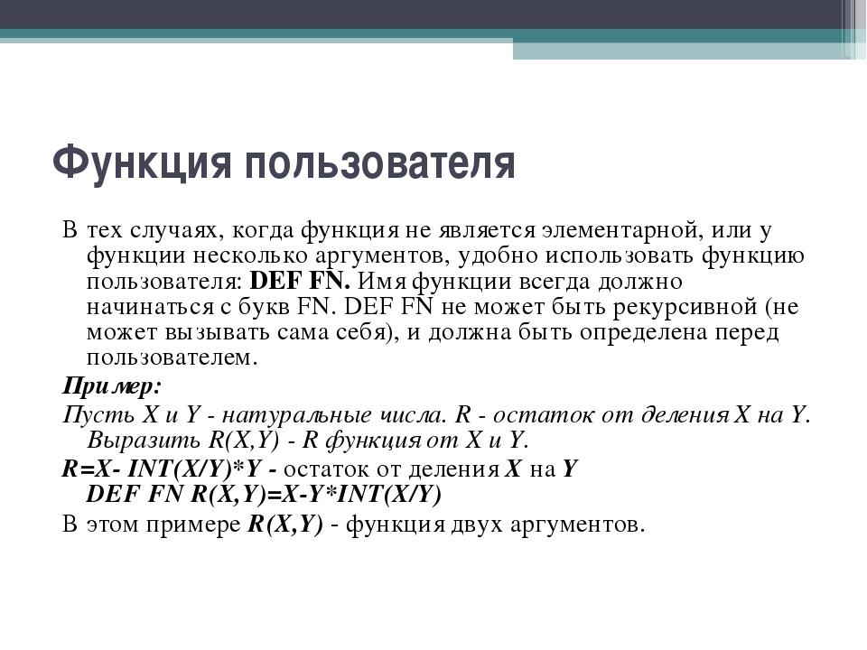 Функция пользователя В тех случаях, когда функция не является элементарной, и...