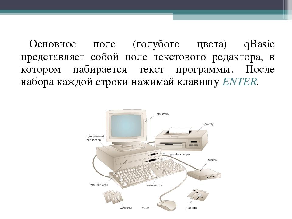 Основное поле (голубого цвета) qBasic представляет собой поле текстового реда...
