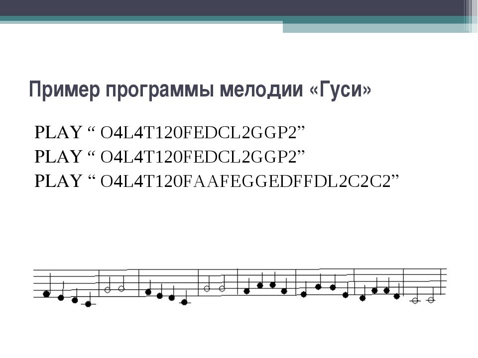 """Пример программы мелодии «Гуси» PLAY """" O4L4T120FEDCL2GGP2"""" PLAY """" O4L4T120FED..."""