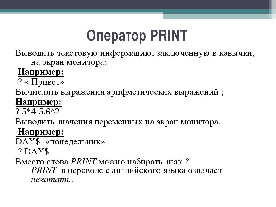Оператор PRINT Выводить текстовую информацию, заключенную в кавычки, на экран...