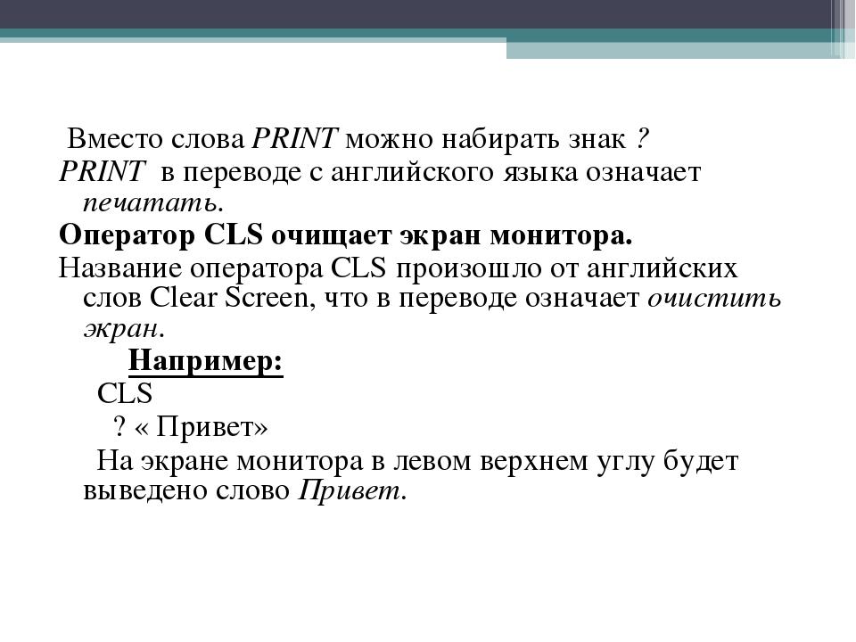 Вместо слова PRINT можно набирать знак ? PRINT в переводе с английского язык...