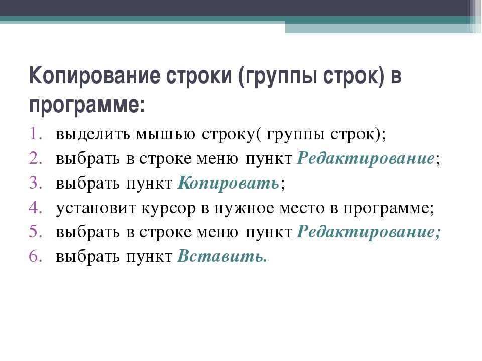 Копирование строки (группы строк) в программе: выделить мышью строку( группы...