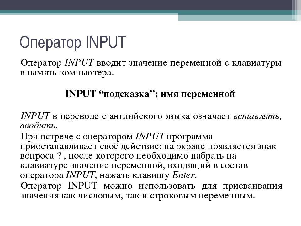 Оператор INPUT Оператор INPUT вводит значение переменной с клавиатуры в памят...