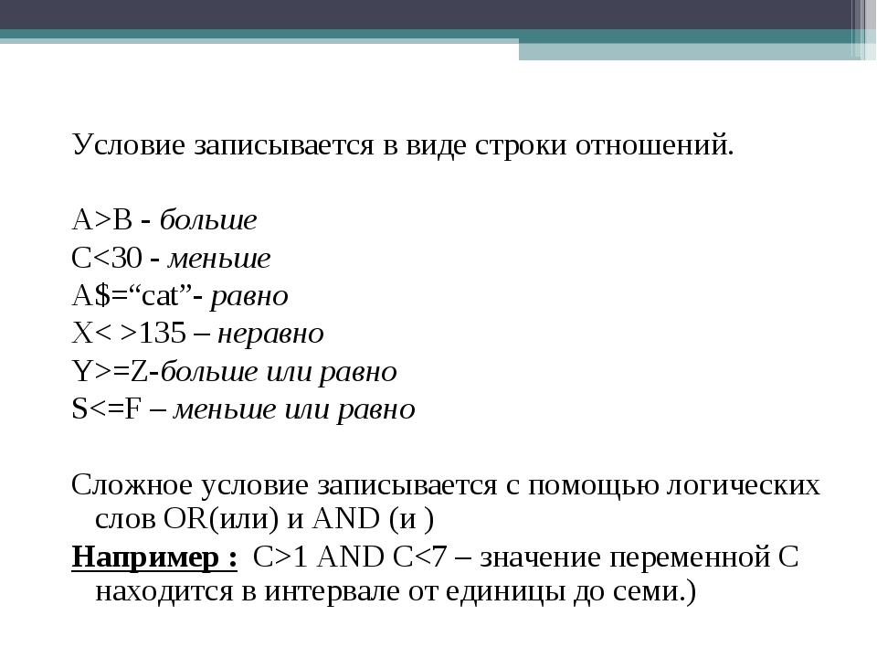 Условие записывается в виде строки отношений. A>B - больше C135 – неравно Y>=...