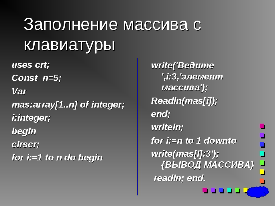 Заполнение массива с клавиатуры uses crt; Const n=5; Var mas:array[1..n] of i...