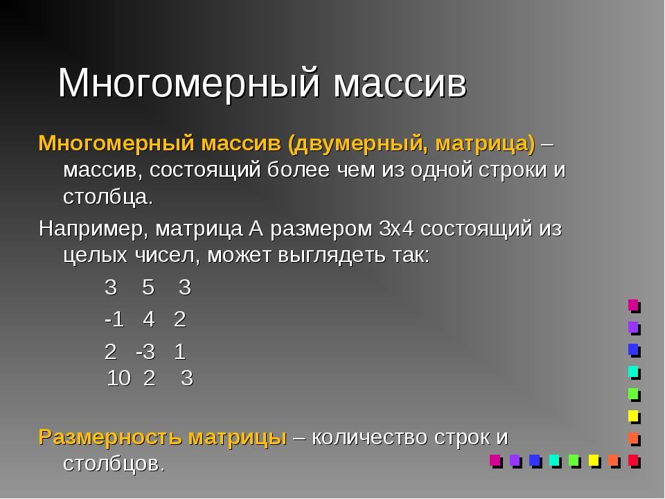 Многомерный массив Многомерный массив (двумерный, матрица) – массив, состоящи...