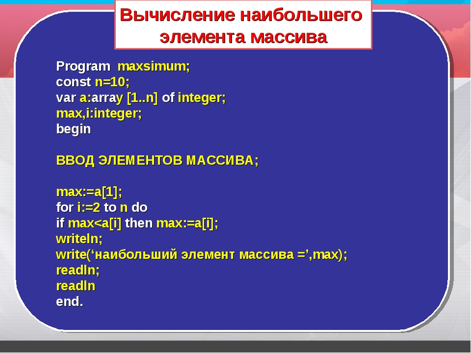 Program maxsimum; const n=10; var a:array [1..n] of integer; max,i:integer; b...