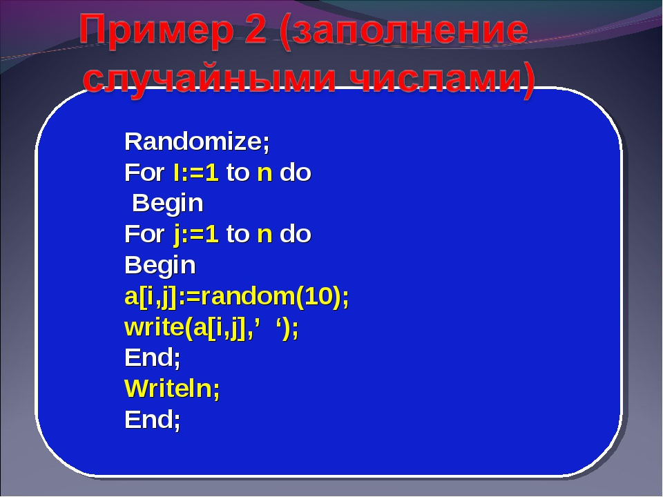 Randomize; For I:=1 to n do Begin For j:=1 to n do Begin a[i,j]:=random(10);...