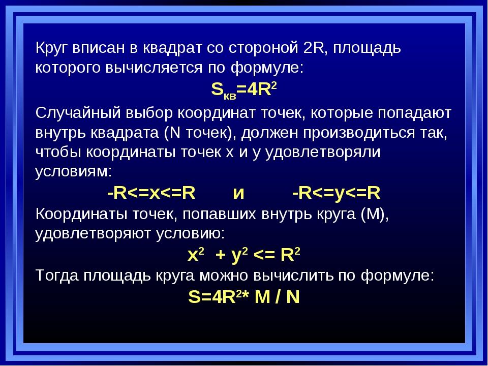 Круг вписан в квадрат со стороной 2R, площадь которого вычисляется по формуле...
