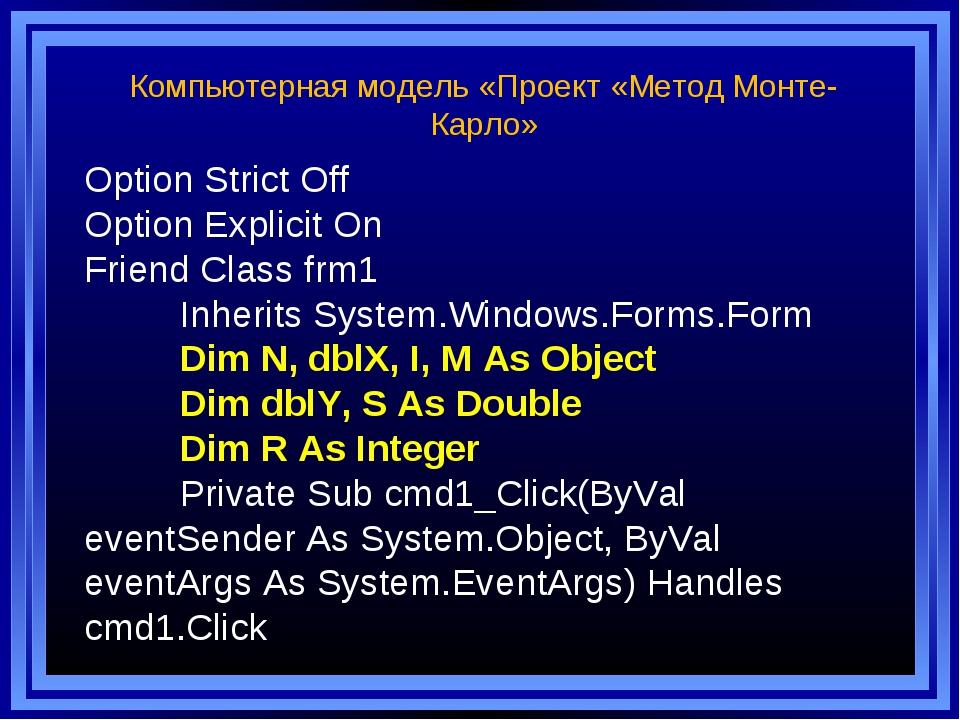 Компьютерная модель «Проект «Метод Монте-Карло» Option Strict Off Option Expl...