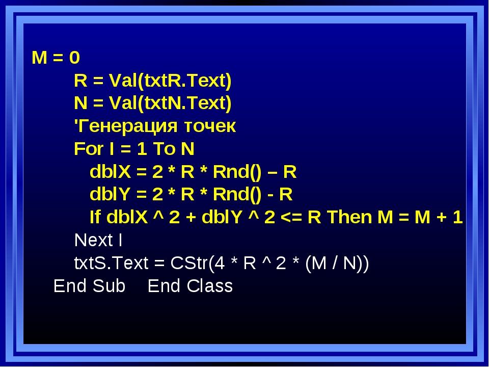 M = 0 R = Val(txtR.Text) N = Val(txtN.Text) 'Генерация точек For I = 1 To N d...