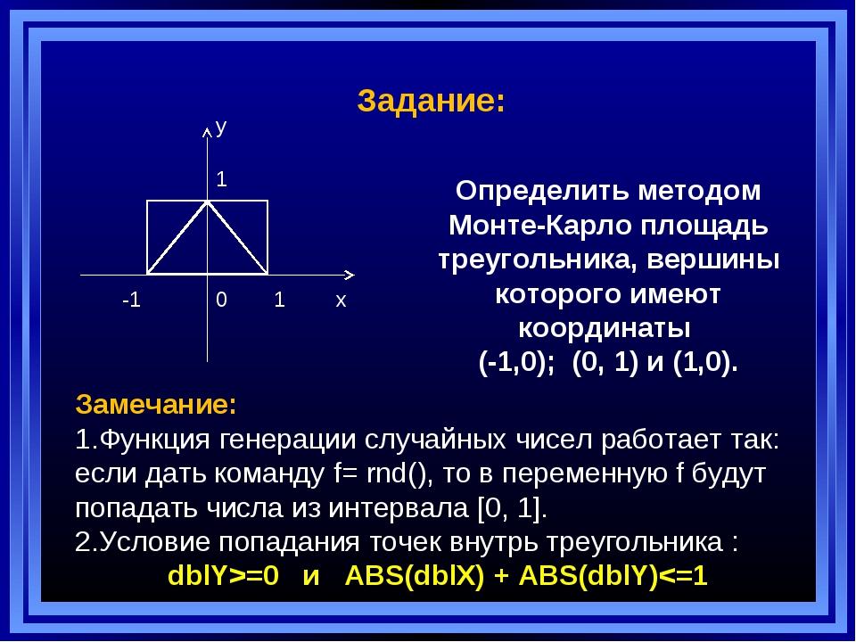 Задание: Определить методом Монте-Карло площадь треугольника, вершины которог...