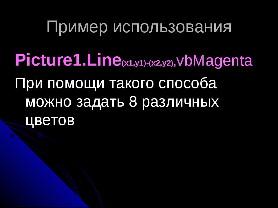 Пример использования Picture1.Line(x1,y1)-(x2,y2),vbMagenta При помощи такого...