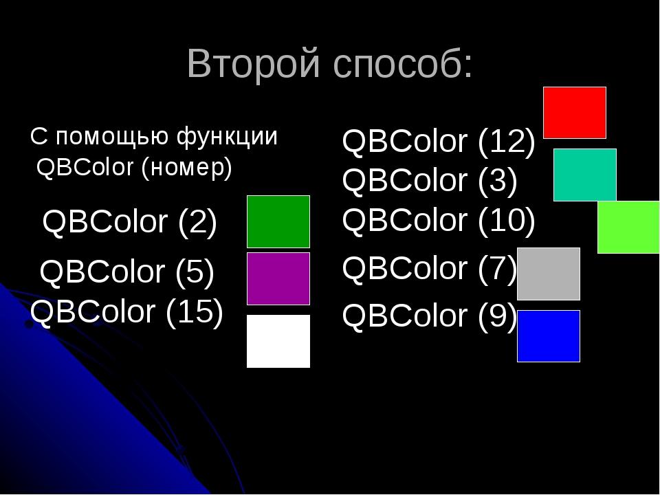 Второй способ: С помощью функции QBColor (номер) QBColor (2) QBColor (5) QBCo...