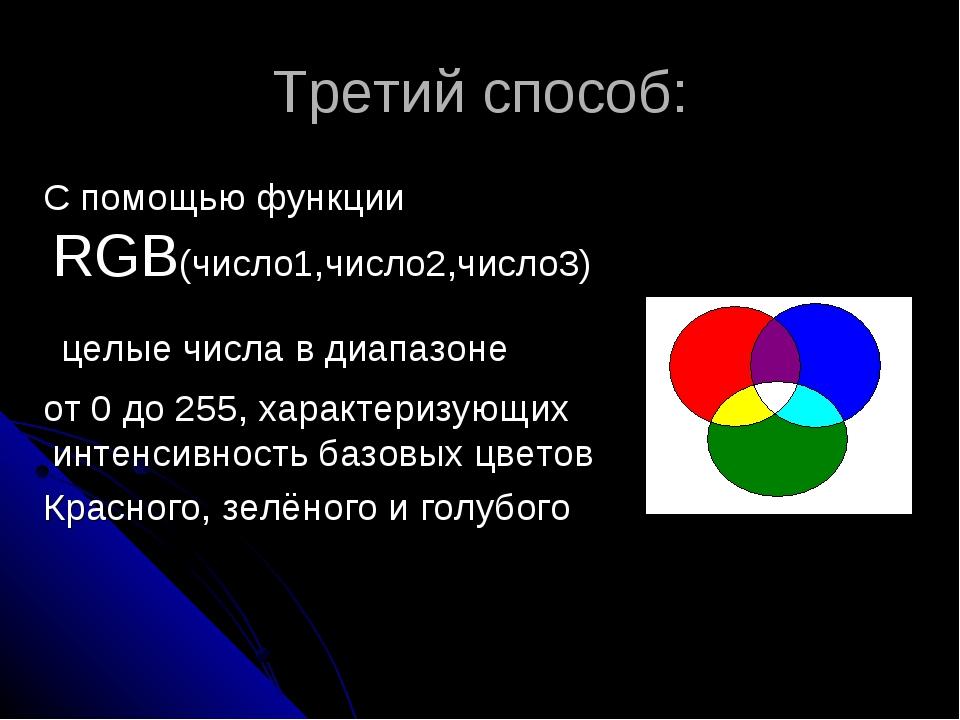 Третий способ: С помощью функции RGB(число1,число2,число3) целые числа в диап...