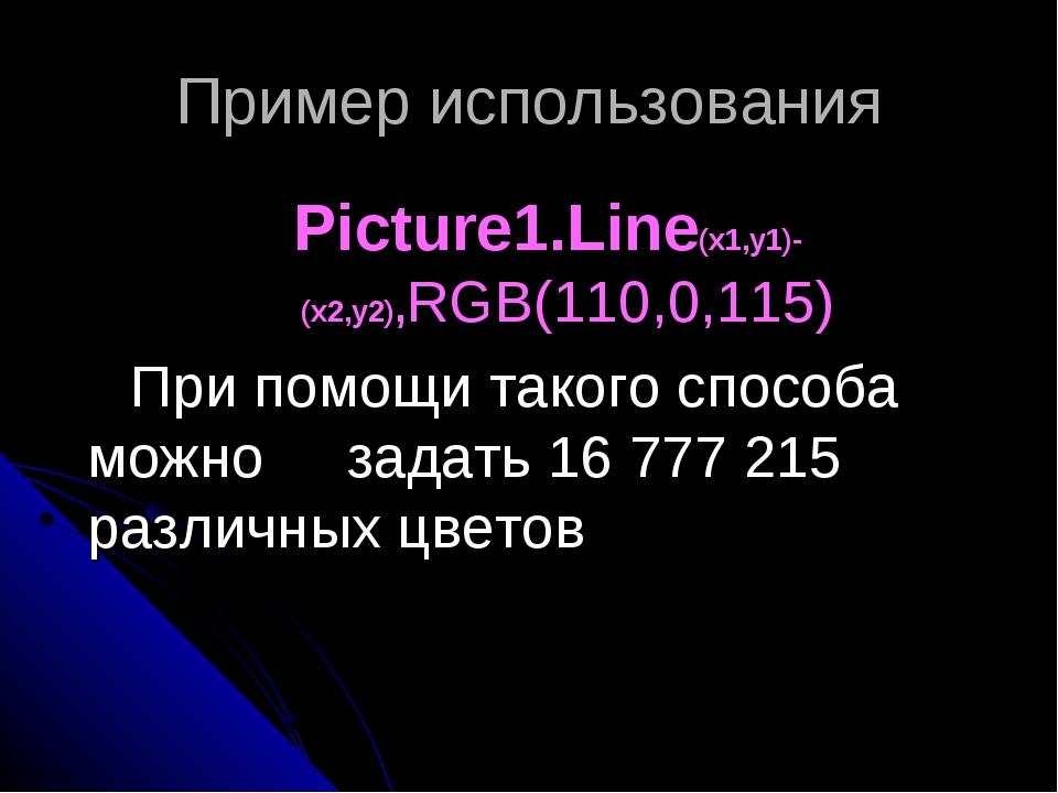 Пример использования Picture1.Line(x1,y1)-(x2,y2),RGB(110,0,115) При помощи т...