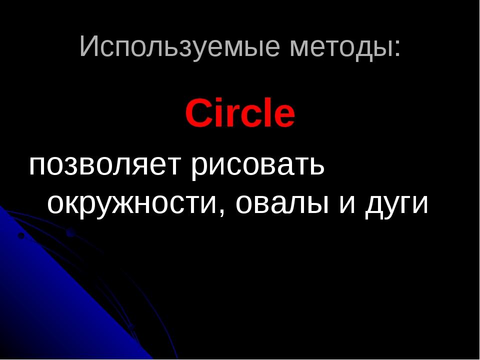 Используемые методы: Circle позволяет рисовать окружности, овалы и дуги