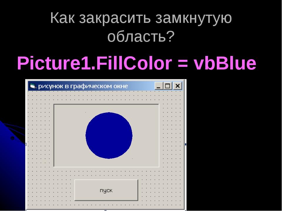 Как закрасить замкнутую область? Picture1.FillColor = vbBlue