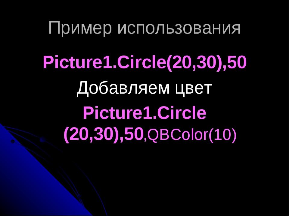 Пример использования Picture1.Circle(20,30),50 Добавляем цвет Picture1.Circle...