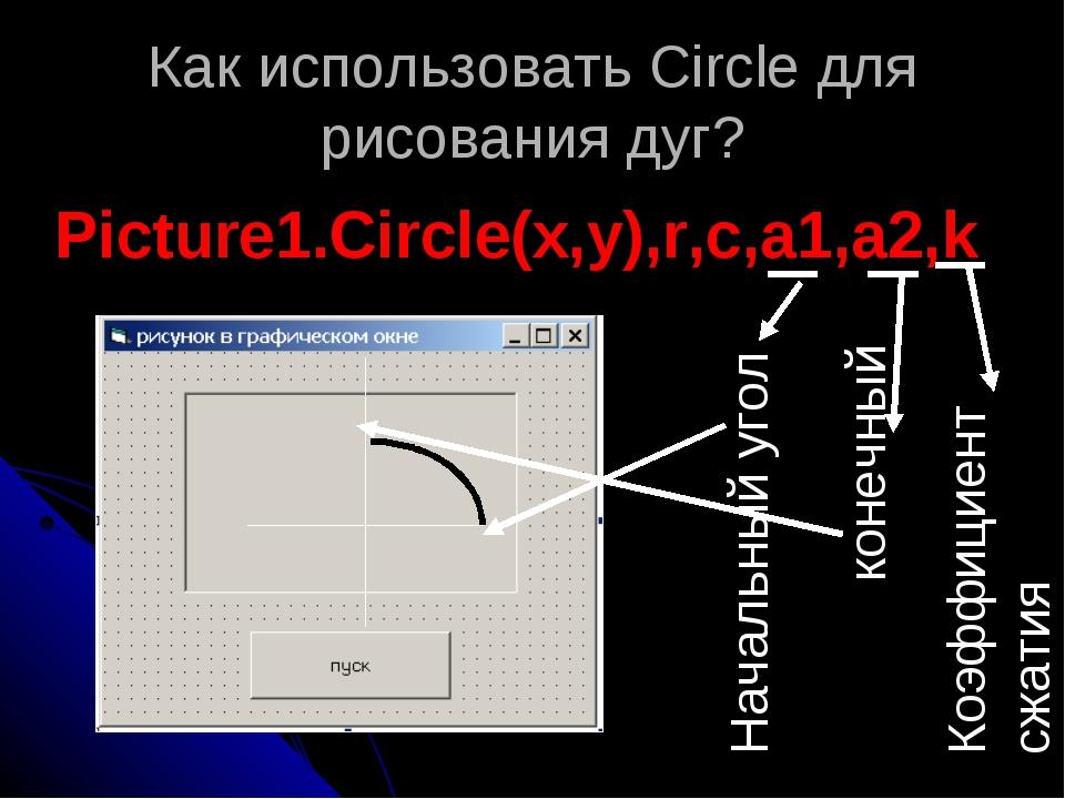 Как использовать Circle для рисования дуг? Picture1.Circle(x,y),r,c,a1,a2,k Н...